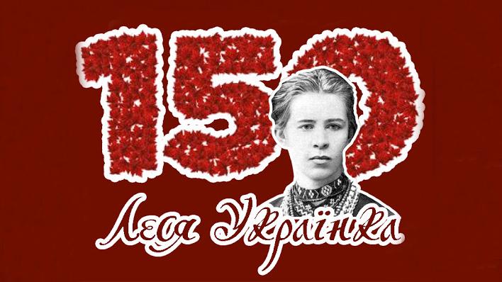 150 років від дня народження символу нескореності та сили духу