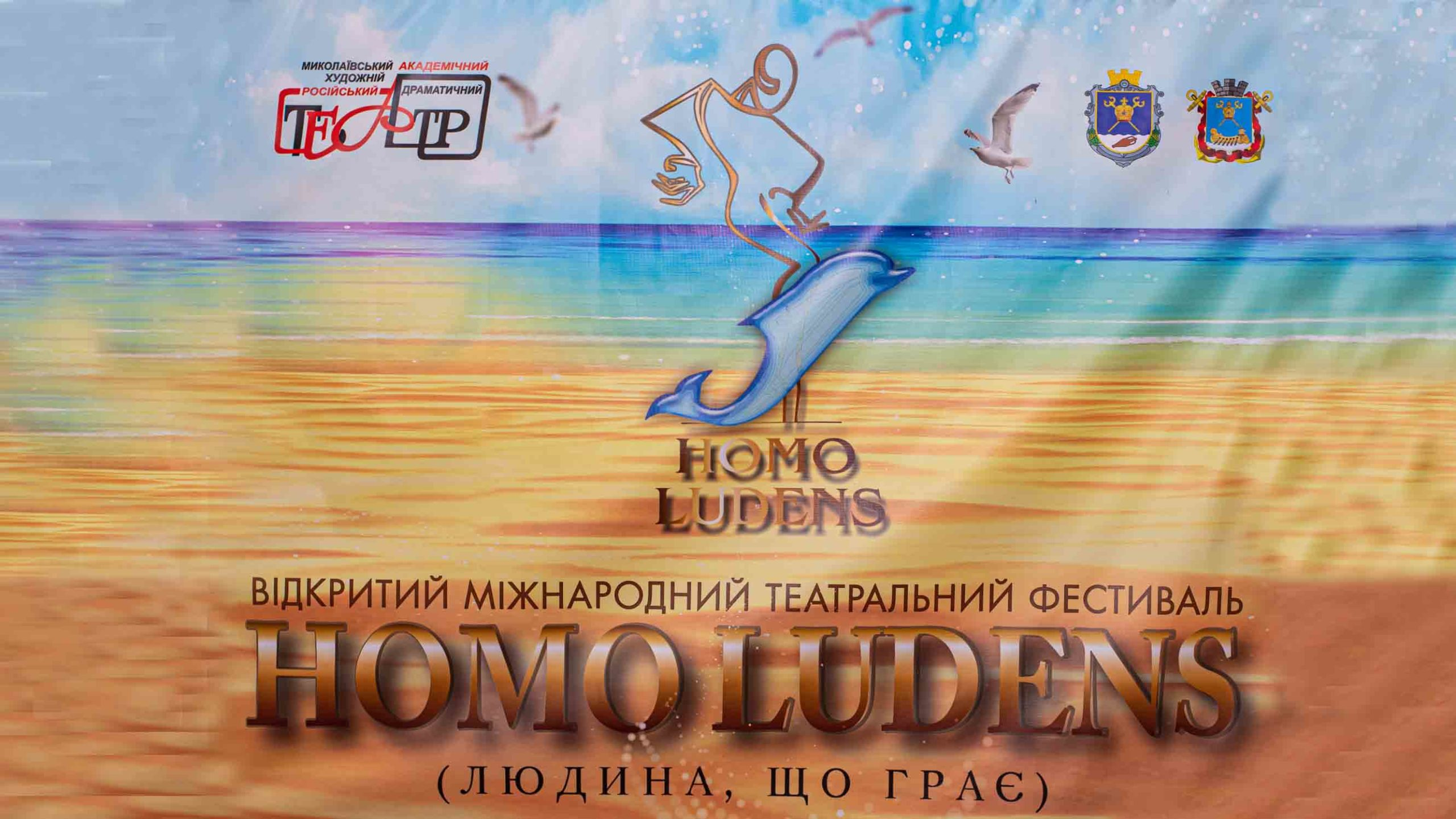 "Краща пластична вистава фестивалю""НОМО LUDENS"""